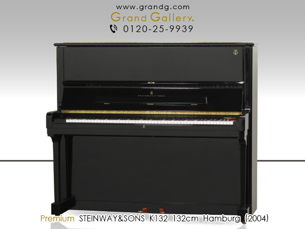 世界最高峰のアップライトピアノの至高の響き STEINWAY&SONS(スタインウェイ&サンズ)K132