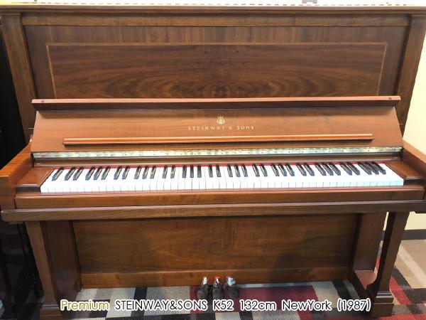特選中古ピアノ STEINWAY&SONS(スタインウェイ&サンズ) K52 ミュージシャンやピアノ講師様にもお勧め