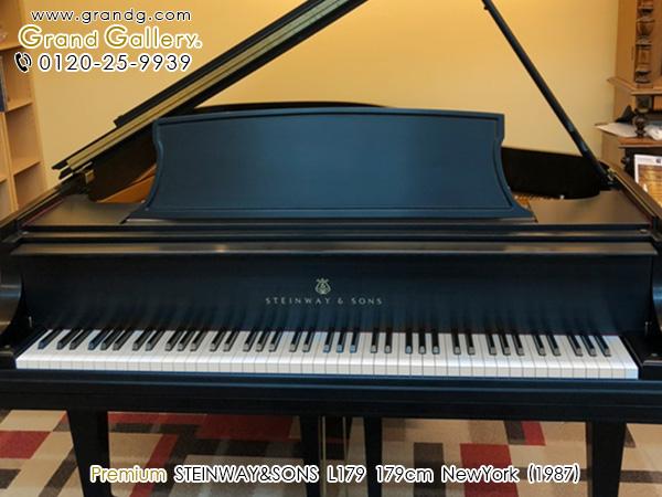 特選中古ピアノSTEINWAY&SONS(スタインウェイ&サンズ)L179 ニューヨーク・スタインウェイL型