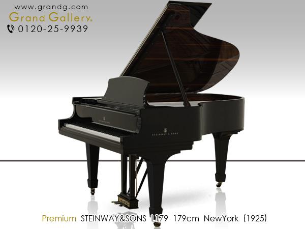 特選中古ピアノSTEINWAY&SONS(スタインウェイ&サンズ)L179 シックでモダンなデザイン、オリジナルスタインウェイ