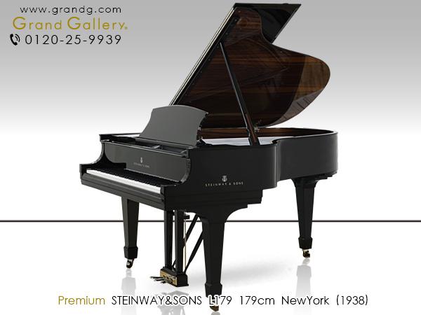 特選中古ピアノSTEINWAY&SONS(スタインウェイ&サンズ)L179 シックでモダンなオリジナルデザイン・スタインウェイ
