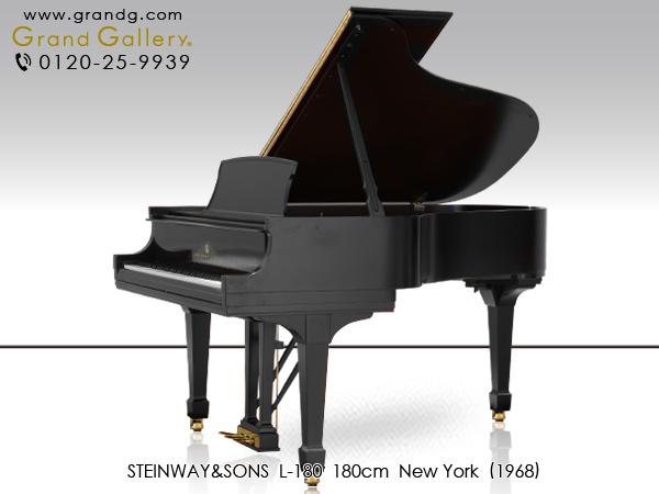 【売約済】中古グランドピアノ STEINWAY&SONS(スタインウェイ&サンズ)L180 / 送料無料 北海道・沖縄、その他離島を除く