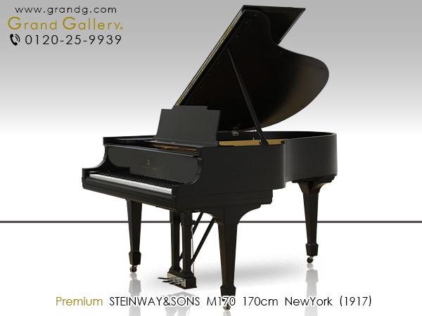【売約済】中古グランドピアノ STEINWAY&SONS(スタインウェイ&サンズ)M170 / 送料無料 北海道・沖縄、その他離島を除く