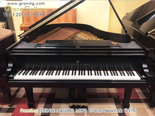 中古ピアノ STEINWAY&SONS(スタインウェイ&サンズ)M170 稀少、ニューヨークスタインウェイのブリリアントな響き