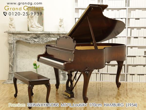 伝説のM170ルイ15世モデル STEINWAY&SONS(スタインウェイ&サンズ) 中古グランドピアノ