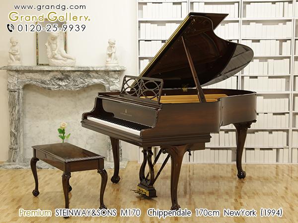 特選中古ピアノ STEINWAY&SONS(スタインウェイ&サンズ)M170 チッペンデール 芸術性豊かなケースとサイズを超えた音の美しさ