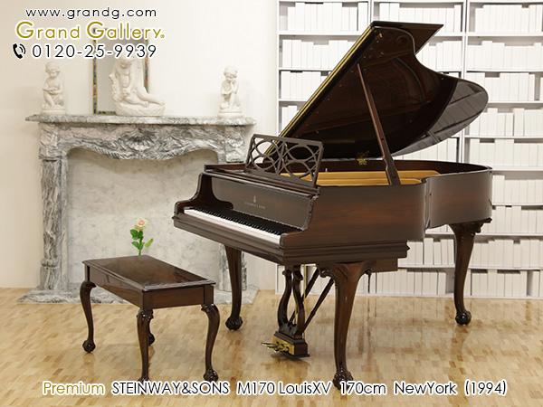特選中古ピアノ STEINWAY&SONS(スタインウェイ&サンズ)M170 LouisXV(ルイ15世) 芸術性豊かなケースとサイズを超えた音の美しさ
