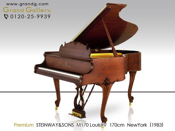 中古グランドピアノ STEINWAY&SONS(スタインウェイ&サンズ)M170ルイ15世 / 送料無料 北海道・沖縄、その他離島を除く