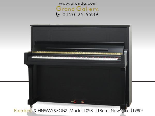 【売約済】特選中古ピアノ STEINWAY&SONS(スタインウェイ&サンズ)Model.1098