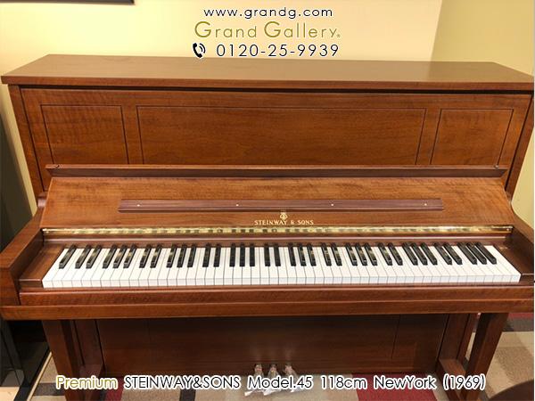 【売約済み】特選中古ピアノ STEINWAY&SONS(スタインウェイ&サンズ)Model.45 ニューヨーク・スタインウェイの小型アップライトピアノ