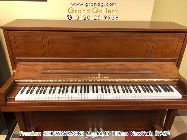中古ピアノ STEINWAY&SONS(スタインウェイ&サンズ)Model.45 ニューヨーク・スタインウェイの小型アップライトピアノ