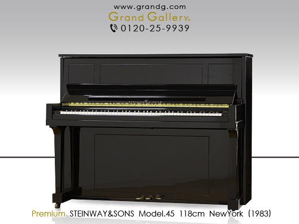 【売約済】中古アップライトピアノ STEINWAY&SONS(スタインウェイ&サンズ)Model.45