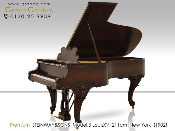 中古グランドピアノ STEINWAY&SONS(スタインウェイ&サンズ)Model.B ルイ15世