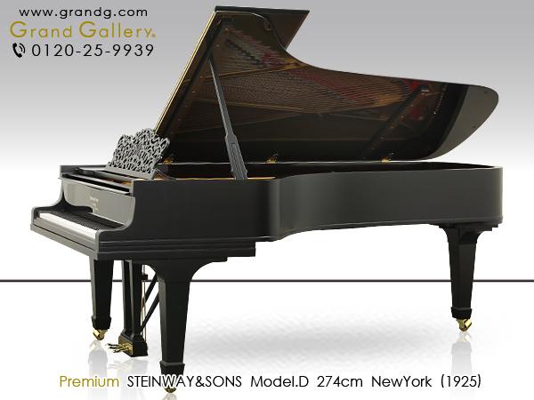 特選中古ピアノ STEINWAY&SONS(スタインウェイ&サンズ)Model.D 数々の巨匠が愛奏した極上のサウンド