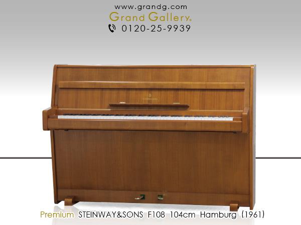【売約済】中古アップライトピアノ STEINWAY&SONS(スタインウェイ&サンズ)Model.F