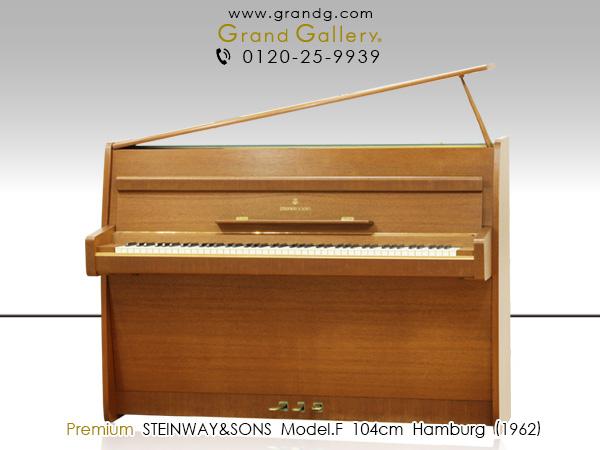 【売約済】特選中古ピアノ STEINWAY&SONS(スタインウェイ&サンズ)Model.F