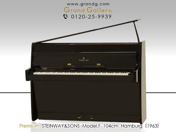 中古ピアノ STEINWAY&SONS(スタインウェイ&サンズ)Model.F シンプルなフォルムのモダンな1台