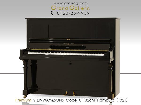 中古ピアノ STEINWAY&SONS(スタインウェイ&サンズ)Model.K 最高峰アップライトピアノならではの高級感と喜び
