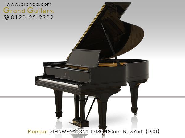 中古ピアノ STEINWAY&SONS(スタインウェイ&サンズ)O180 ニューヨークスタインウェイのダイナミックサウンド