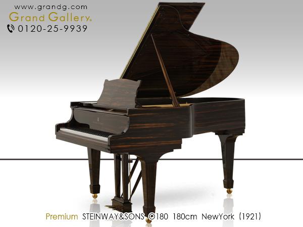 中古グランドピアノ STEINWAY&SONS(スタインウェイ&サンズ)O180 / 送料無料 北海道・沖縄、その他離島を除く