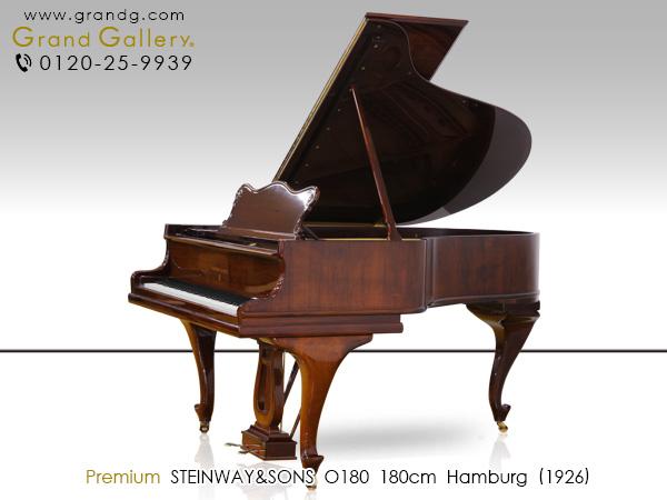 中古グランドピアノ STEINWAY&SONS(スタインウェイ&サンズ)O180
