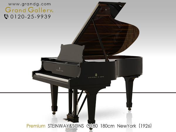 【売約済】中古グランドピアノ STEINWAY&SONS(スタインウェイ&サンズ)O180 / 送料無料 北海道・沖縄、その他離島を除く