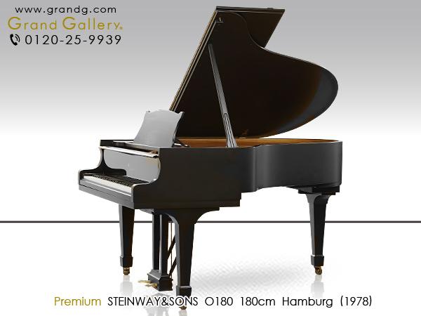 【セール対象】【送料無料】中古グランドピアノ STEINWAY&SONS(スタインウェイ&サンズ)O180