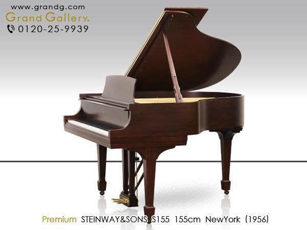 【売約済】中古グランドピアノ STEINWAY&SONS(スタインウェイ&サンズ)S-155 / 送料無料 北海道・沖縄、その他離島を除く