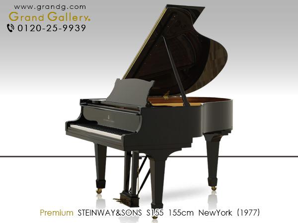 特選中古ピアノ STEINWAY&SONS(スタインウェイ&サンズ)S155 小型サイズながら、スタインウェイならではの豊かな音色