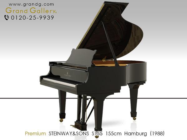 特選中古ピアノ STEINWAY&SONS(スタインウェイ&サンズ)S155 奥行155cm コンパクトグランド