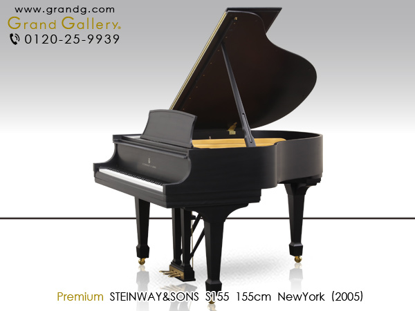 【セール対象】【送料無料】中古グランドピアノ STEINWAY&SONS(スタインウェイ&サンズ)S155