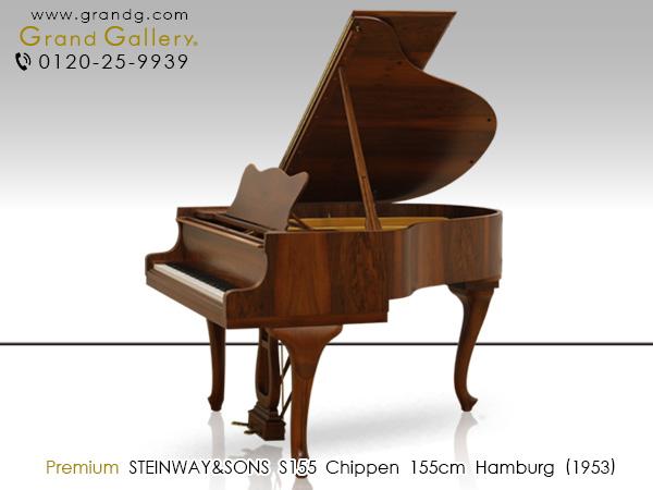 中古グランドピアノ STEINWAY&SONS(スタインウェイ&サンズ)S155