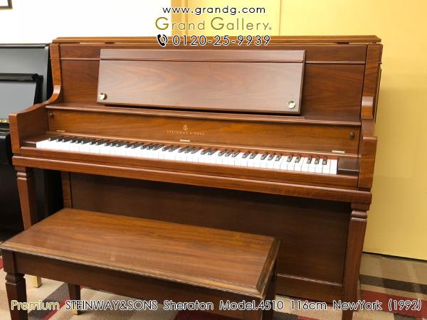 中古アップライトピアノ STEINWAY&SONS(スタインウェイ&サンズ)Sheraton Model.4510