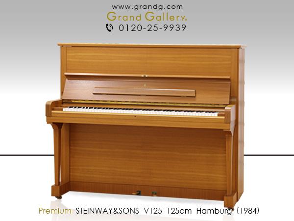 特選中古ピアノ STEINWAY&SONS(スタインウェイ&サンズ)V125 ハンブルグ製 木目 最高峰のアップライト