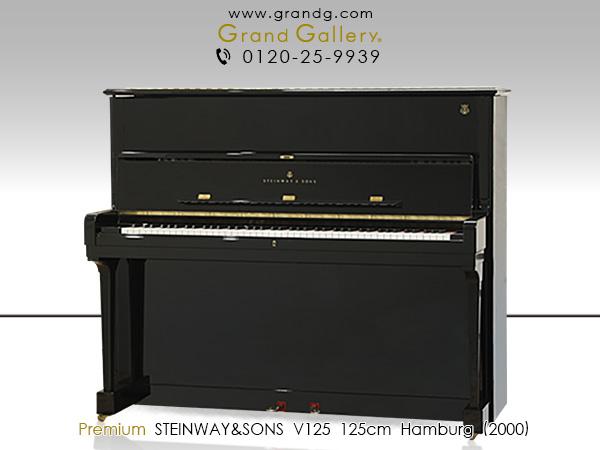 中古アップライトピアノ STEINWAY&SONS(スタインウェイ&サンズ)V125