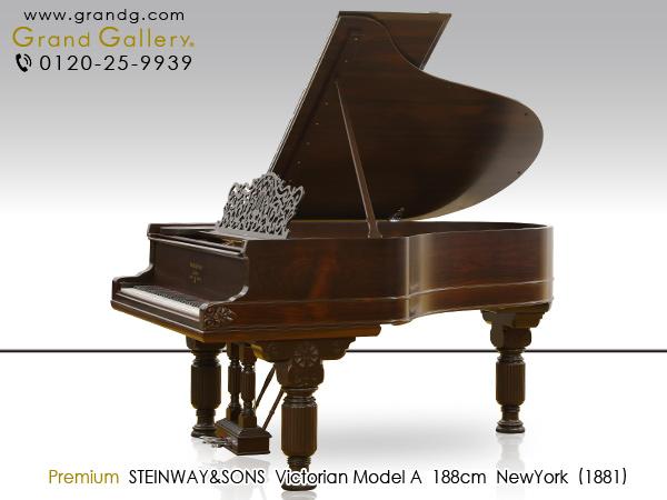 特選中古ピアノ STEINWAY&SONS(スタインウェイ&サンズ)Model.A ビクトリア様式の形式美を伝える世界の名器