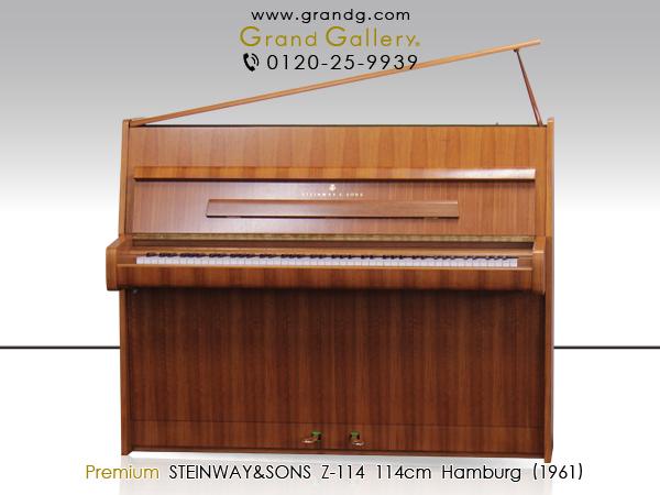 中古アップライトピアノ STEINWAY&SONS(スタインウェイ&サンズ)Z114