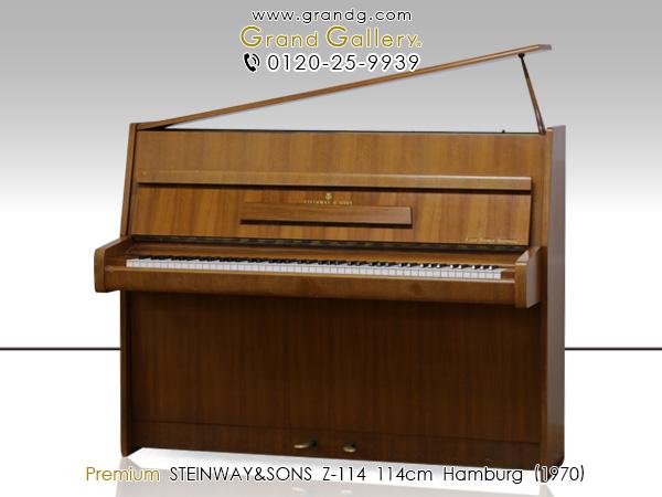 【売約済】中古アップライトピアノ STEINWAY&SONS(スタインウェイ&サンズ)Z114