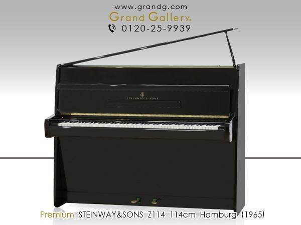 中古ピアノ STEINWAY&SONS(スタインウェイ&サンズ) Z114 ジョン・レノンも愛用していた同型モデル