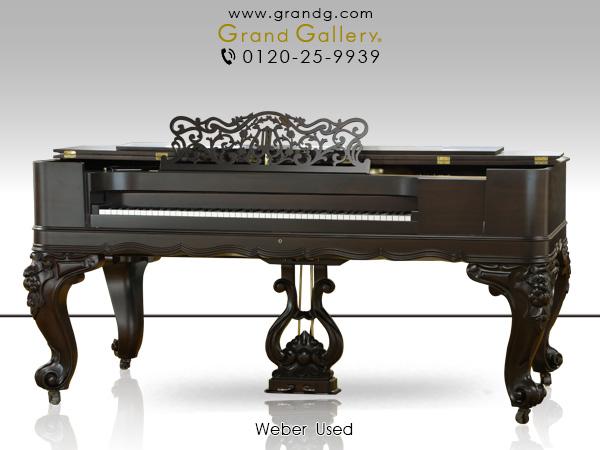 時代を超越したピアノ製造史上の至宝スクエアピアノ WEBER(ウェーバー)