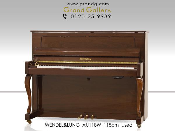 中古アップライトピアノ WENDL&LUNG(ウェンドル&ラング)AU118W 消音機能付