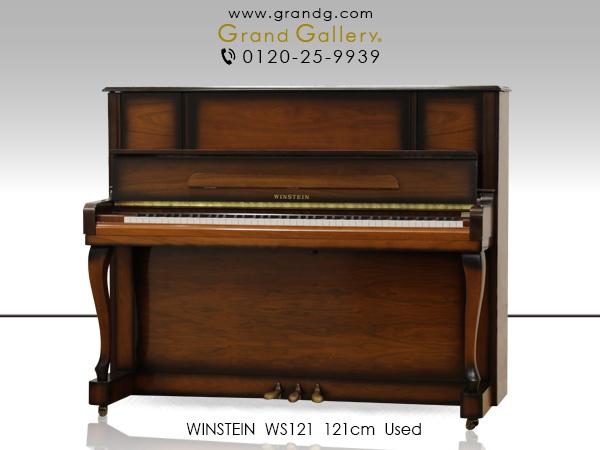【売約済】中古アップライトピアノ WINSTEIN(ウィンスタイン)WS121 / アウトレットピアノ