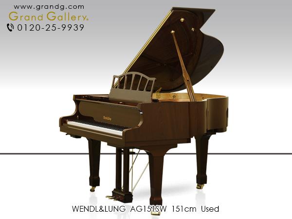 特選中古ピアノ WENDL&LUNG(ウェンドル&ラング)AG151SW 消音機能付 ウィーンの響きを現代に伝える業界最小サイズのグランドピアノ