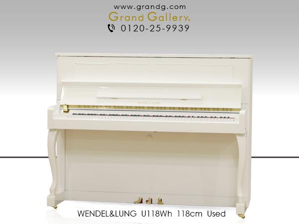特選中古ピアノ WENDL&LUNG(ウェンドル&ラング)U118 / アウトレットピアノ 伝統あるウィーンのピアノメーカー ホワイト猫脚仕様