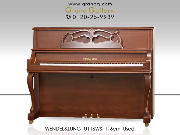 【売約済】中古アップライトピアノ WENDL&LUNG(ウェンドル&ラング)U116WS / アウトレットピアノ