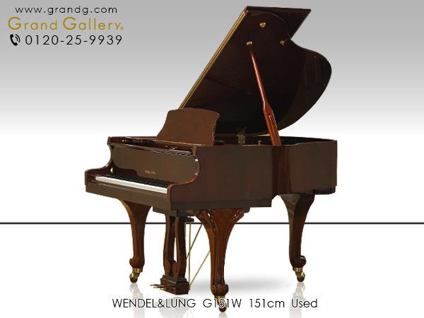 【売約済】特選中古ピアノ WENDL&LUNG(ウェンドル&ラング)G151W / アウトレットピアノ