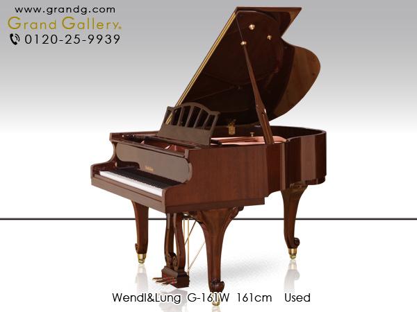 【売約済】中古グランドピアノ WENDL&LUNG(ウェンドル&ラング)G161W / アウトレットピアノ