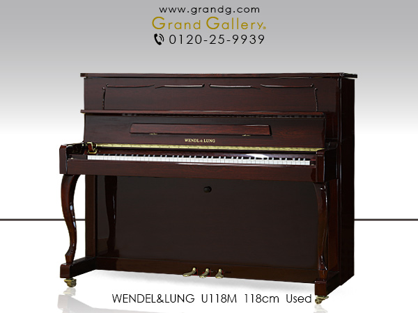 中古アップライトピアノ WENDL&LUNG(ウェンドル&ラング)U118M / アウトレットピアノ