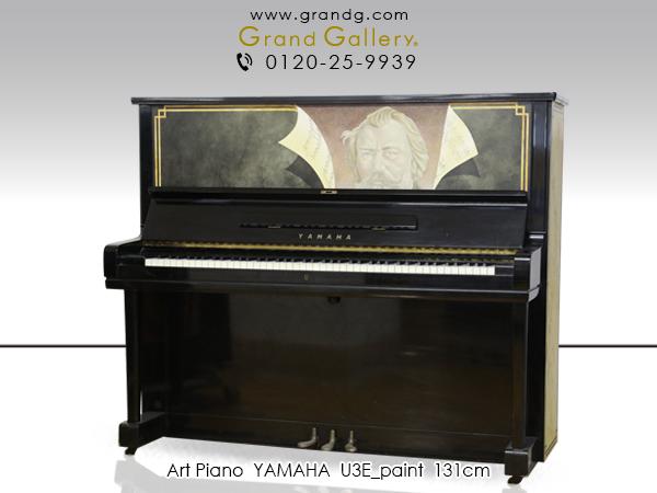 Art Piano(アートピアノ) ヨハネス・ブラームスの肖像 音楽と芸術の融合 YAMAHA(ヤマハ) U3E 現状販売