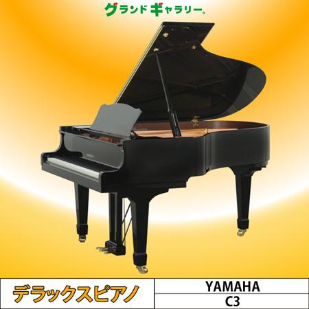 【リニューアル中古ピアノ】YAMAHA(ヤマハ)C3